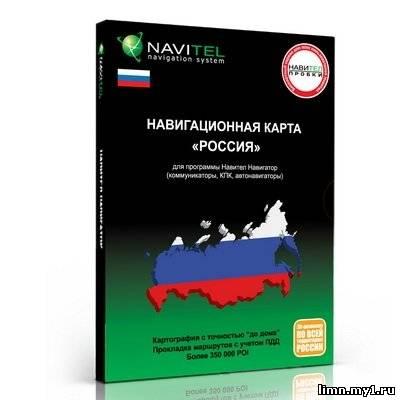 Подробная навигационная карта России для программы Навител Навигатор&